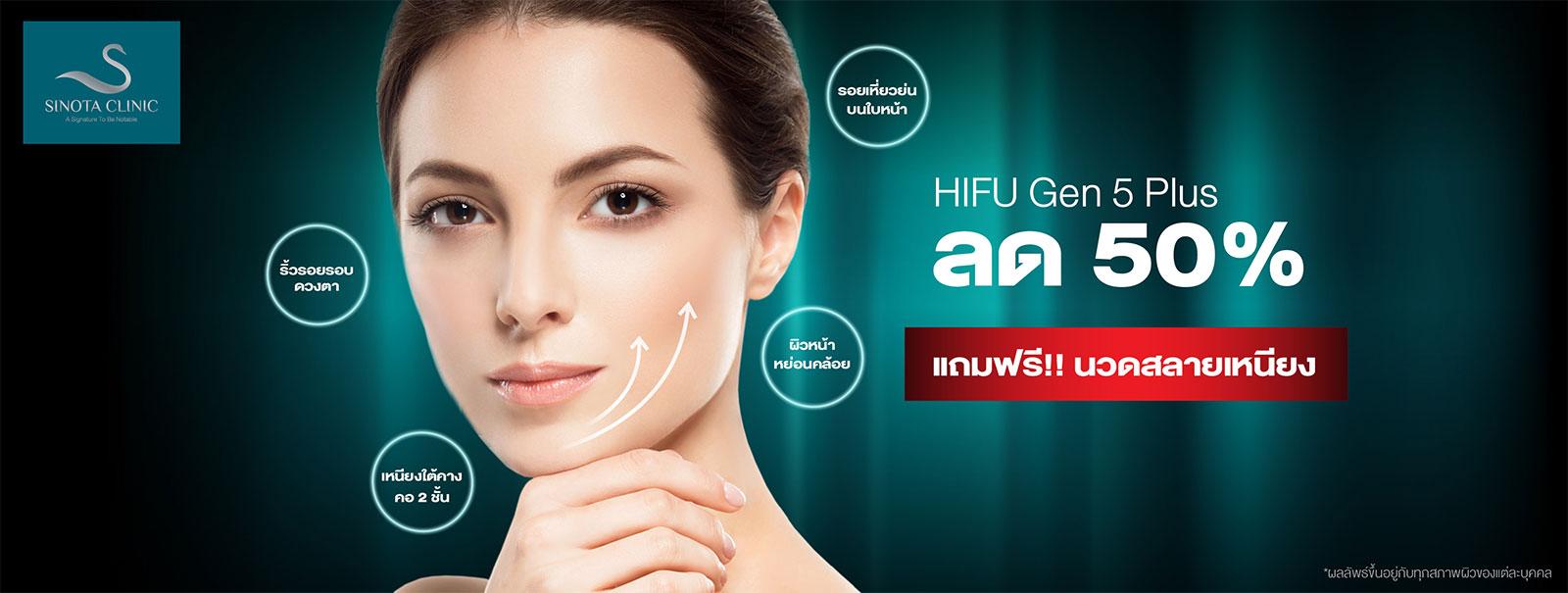 HIFU Gen 5 Plus DC 50