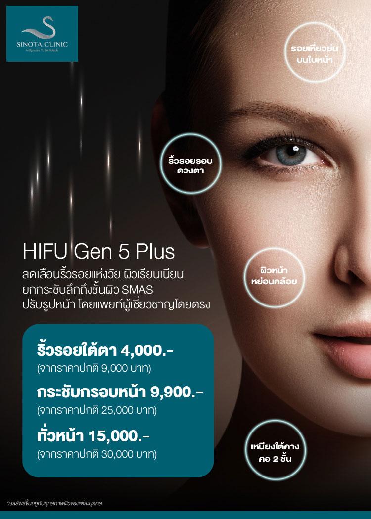 HIFU Gen 5 Plus DC 65