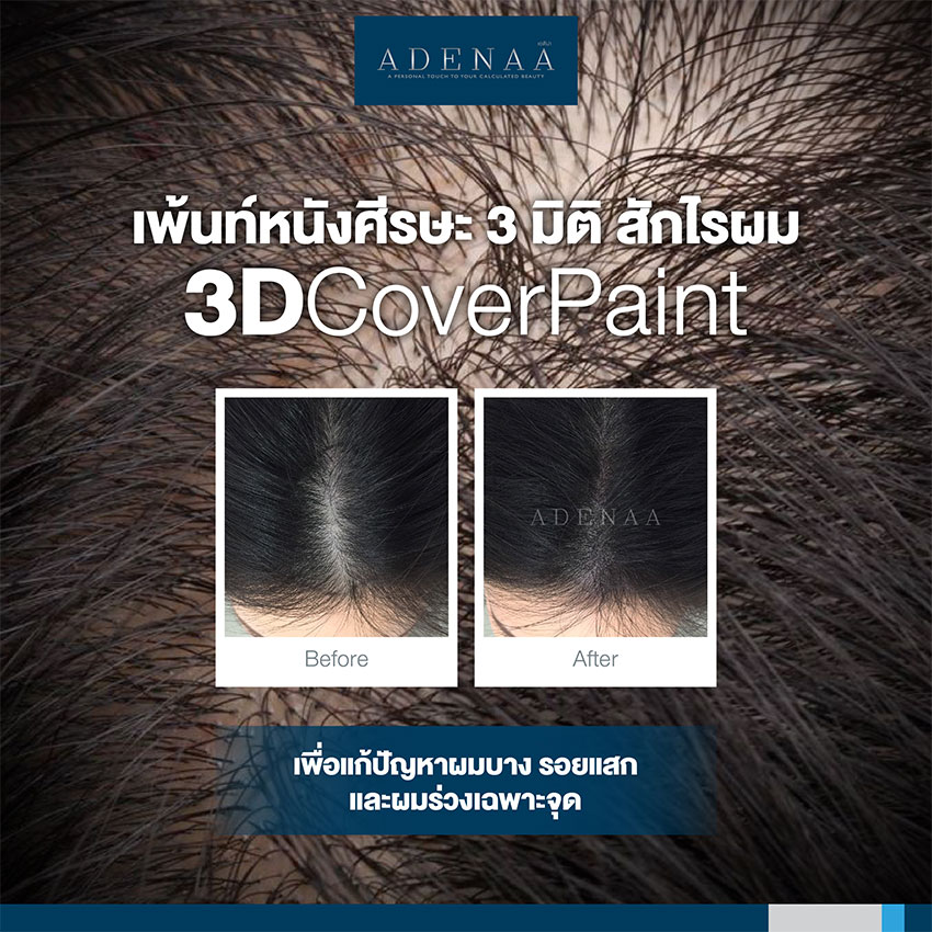 3D 立体纹发或者纹发际线 (3D Cover Paint)